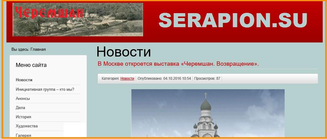 Черемшан, Серапион, Балаково, о.Михаил Родин, Сергий Маркус, РПСЦ, выставка, память