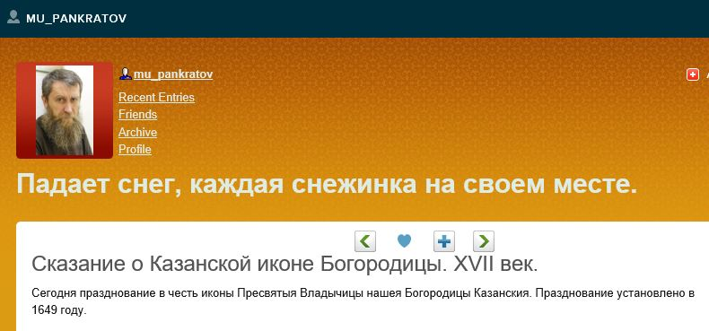 Kazanskaya-skazanie-MU_pankratov-intro