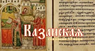 Богородица образ Казанская, праздник, старообрядцы, история, казанская икона божией матери 4 ноября, казанская икона божией матери значение в чем она помогает, казанская икона божией матери молитва