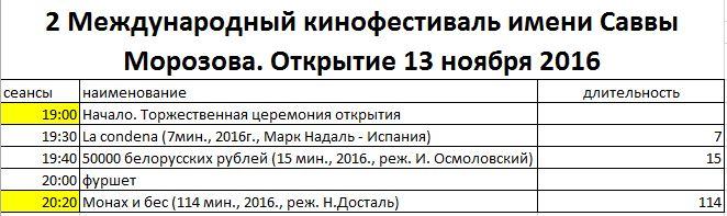 MMKF-2016-program-01