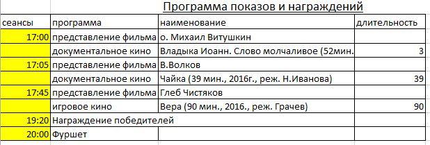 MMKF-2016-program-05