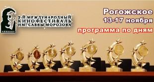 Morozovfest_STAROVE.RU_pic_8459-head2