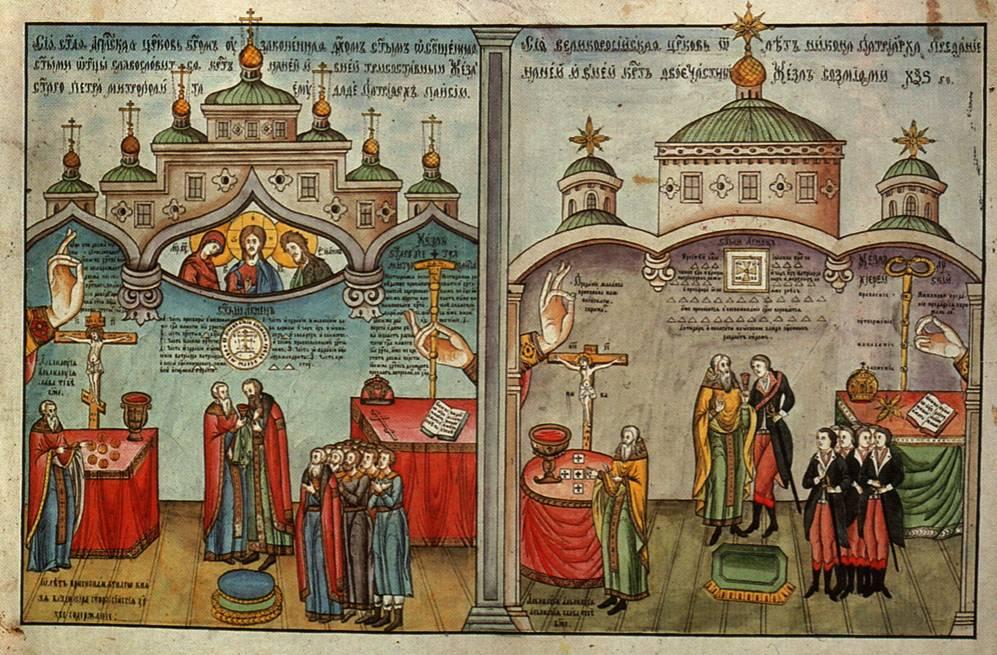 Реформы Никона. Старообрядческий лубок 19 век.