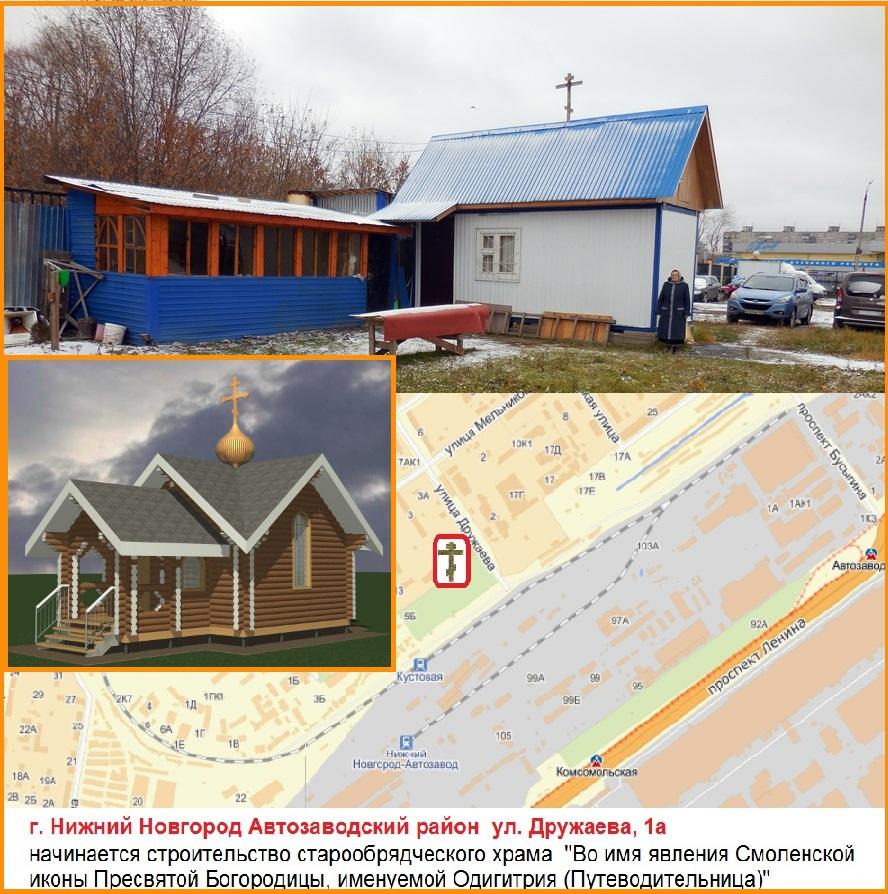Нижний Новгород, Автозаводская община, РПСЦ