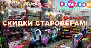 Нижний Новгород, игрушки, игры, дети, мальчики и девочки, спорттовары, подарки, сувениры, Новый год, праздник, Рождество, санки с колесами, надувные санки-ватрушки, тюбинги, снегокаты, комплекты мебели для детей, велосипеды, мольберты, низкие цены, игрушки оптом, интернет-магазин, куклы, аксессуары и мебель, шары надувные, товары для малышей, универмаг, вакансии, работа, старообрядцы, деловые предложения