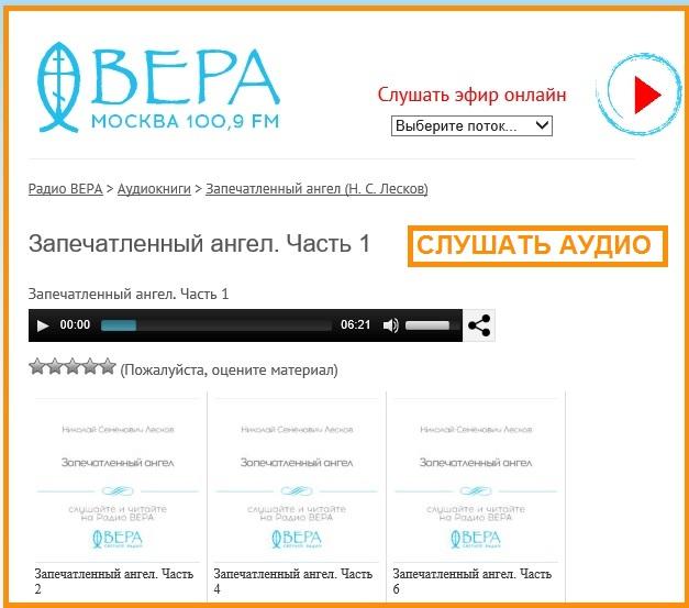 Радио Вера, radiovera.ru, новообрядцы, эфир, Нмколай Лесков, рассказ, аудио книга, старообрядцы, чтение, рассказ, повесть, новообрядцы, послушать, слушать, 100,9 FM