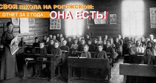 Школа России, обучение, образование, домашнее обучение, православная школа, общеобразовательная школа, альтернативное образование, Рогожская Слобода, МСДУ, старообрядцы, православные, старообрядческое духовное училище