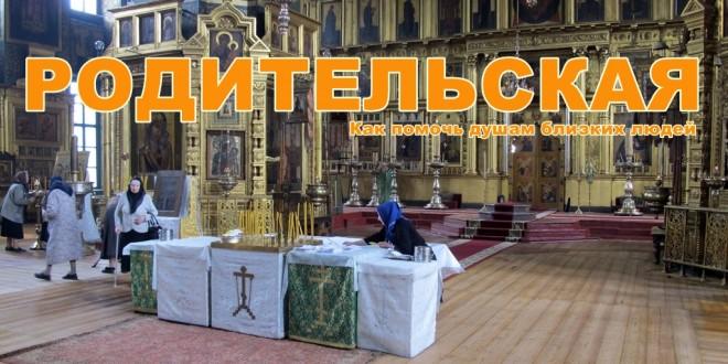 Родители, память, сорокоуст, поминовение, храм, РПЦ, молитва, великий пост, Троицкая родительская суббота, РПСЦ, старообрядцы, молитва о здравии, молитва за упокой, вера, память, девять дней, сорок дней, православный календарь, дань памяти умершим, Вселенская родительская суббота, Радоница, Радуница