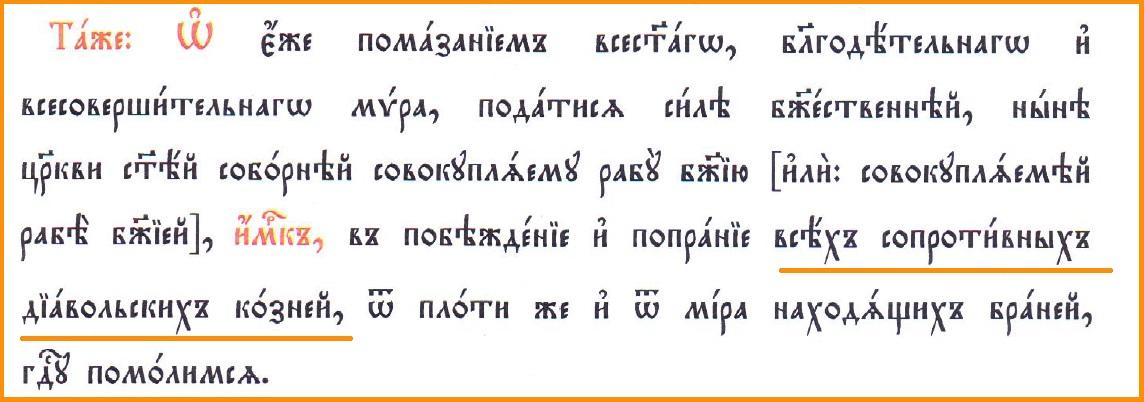 РПЦ МП, старообрядчество, староверие, старообрядные приходы, Иларион Алфеев, Синод, чин отречения от ересей, patriarkhia.ru