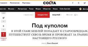 Ольга Бешлей, путешествия, ЖЖ, митрополит Корнилий, рассказ