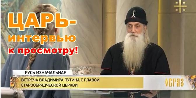 Tsargrad_mitropolit_Korniliy_interview_Obraz-Head