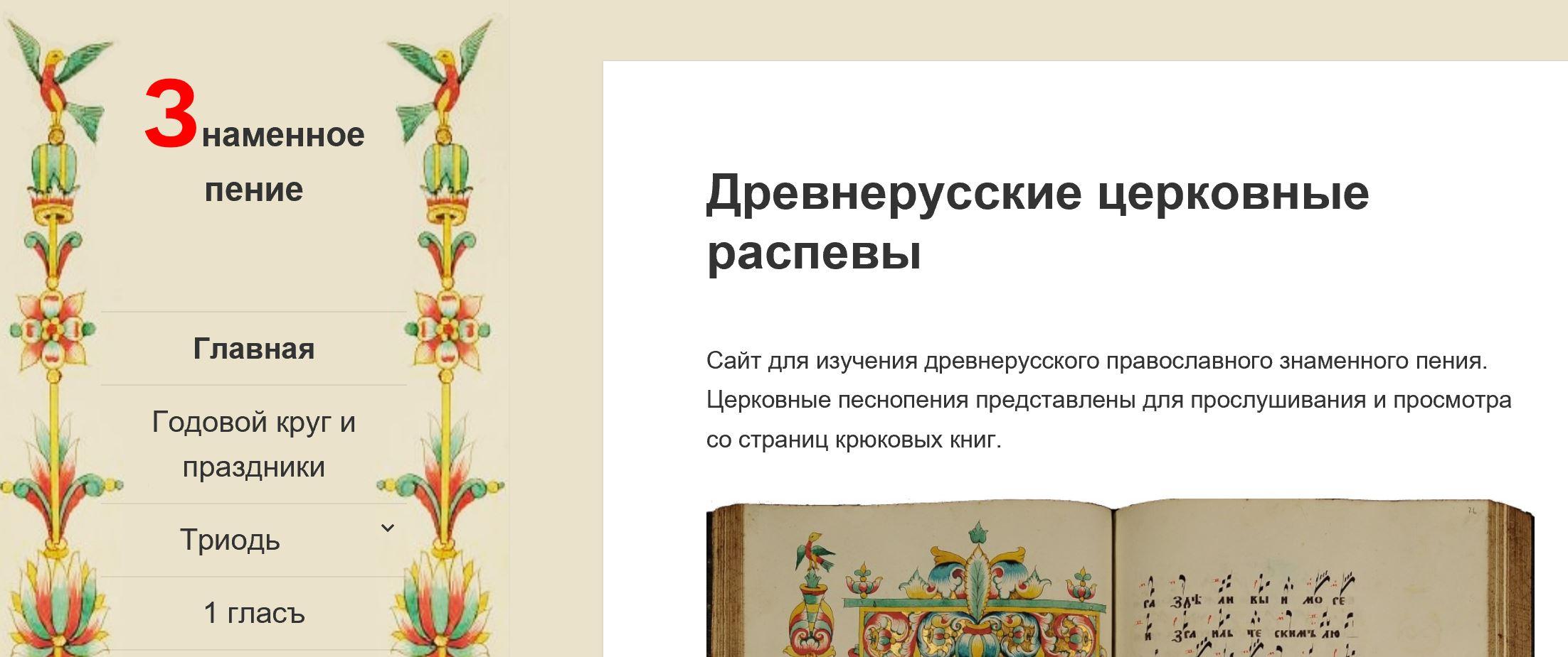 znamennoe.ru, знаменное пение, РПСЦ, старообрядцы, интернет