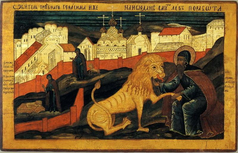 """Икона """"Св. Герасим Иорданский со львом"""", к. XVIв"""