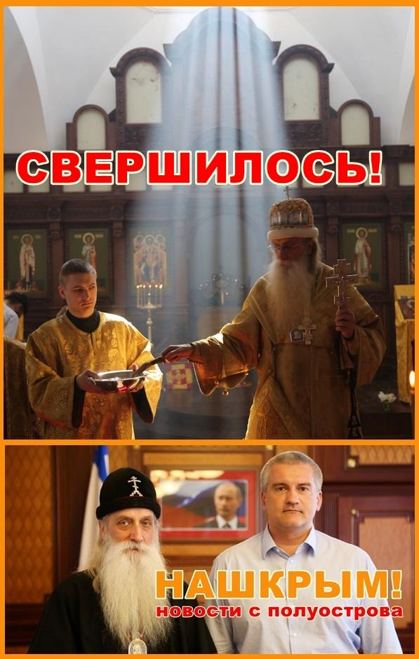 Крым, старообрядцы, РПСЦ, храм, отдых в Крыму, молитва, служба, православие