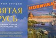 Звезда Альтаир, Дмитрий Урушев, Самстар, книга, издание, сказка, рассказ, повесть