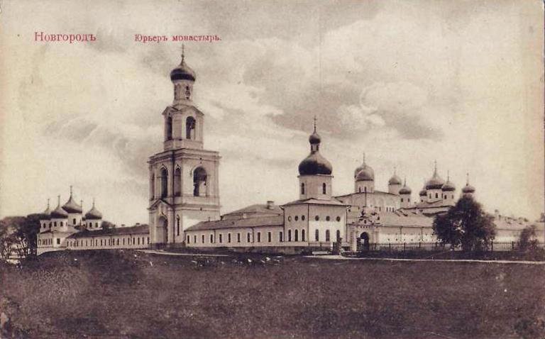 Юрьев монастырь на почтовой карточке (до 1917 года)