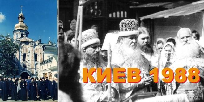 старообрядцы, РПСЦ, 1000-летие Крещения Руси (г.Киев, 1988 год)