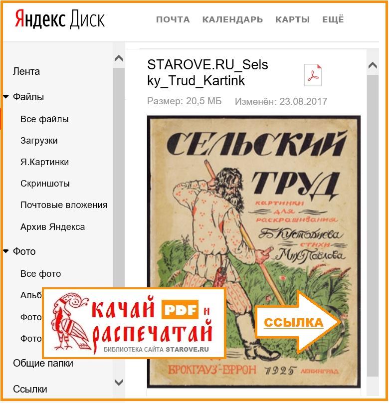 Б.М.Кустодиев сельский труд, раскраски для детей, советские учебники, село, воспитание, труд