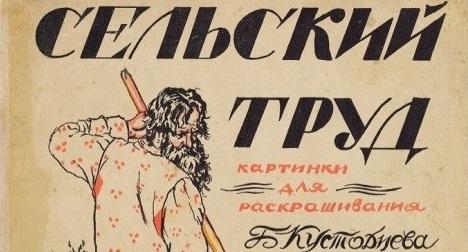 кустодиев сельский труд