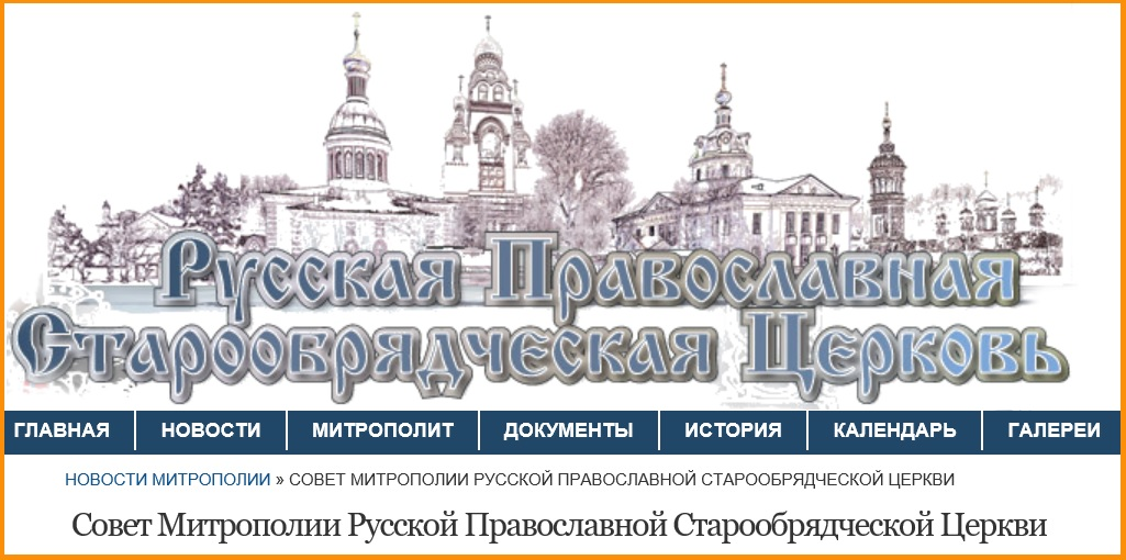 РПСЦ, Совет Митрополии, старообрядцы, Рогожское, митрополит Корнилий