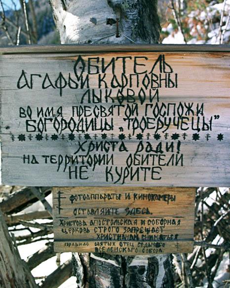 С.Усик. Табличка перед входом к Агафье Лыковой
