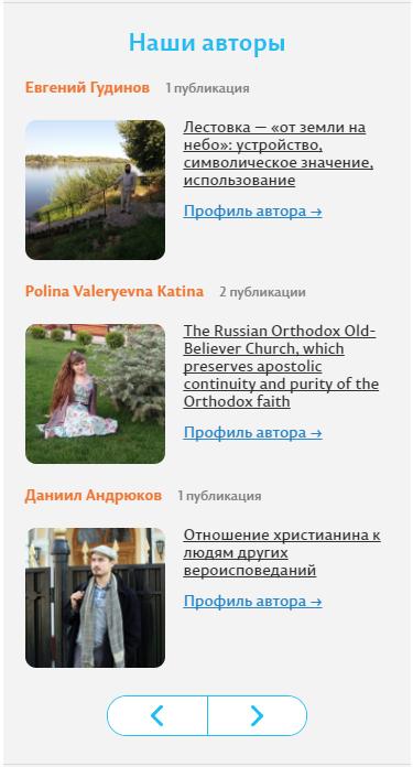 Иллюстрации в пресс-релиз%5CBokovoj vidzhet Nashi avtory na sajte nashavera.com