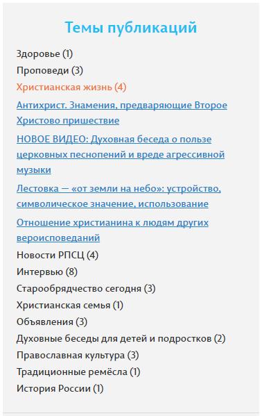 Иллюстрации в пресс-релиз%5CBokovoj vidzhet Temy publikacij na sajte nashavera.com