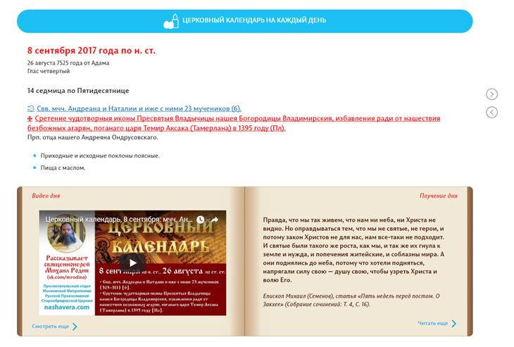 Иллюстрации в пресс-релиз%5CCerkovnyj-kalendar%27-na-sajte-nashavera