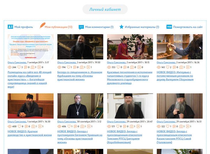 Иллюстрации в пресс-релиз%5CLichnyj-kabinet-pol%27zovatelya-na-sajte-nashavera