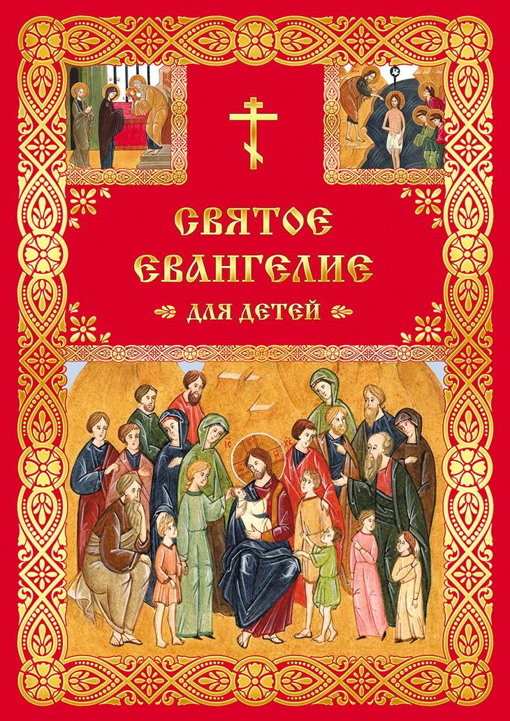 Иллюстрации в пресс-релиз%5COblozhka-staroobryadcheskoj-knigi-Svyatoe-Evangelie-dlya-detej