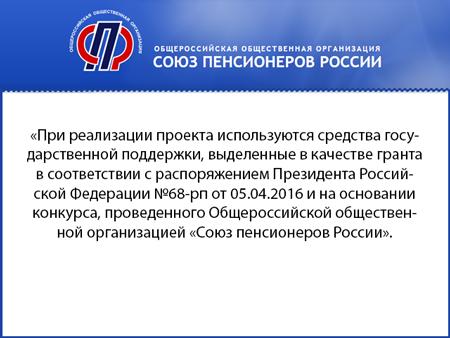 Иллюстрации в пресс-релиз%5CSoyuz-pensionerov-Rossii