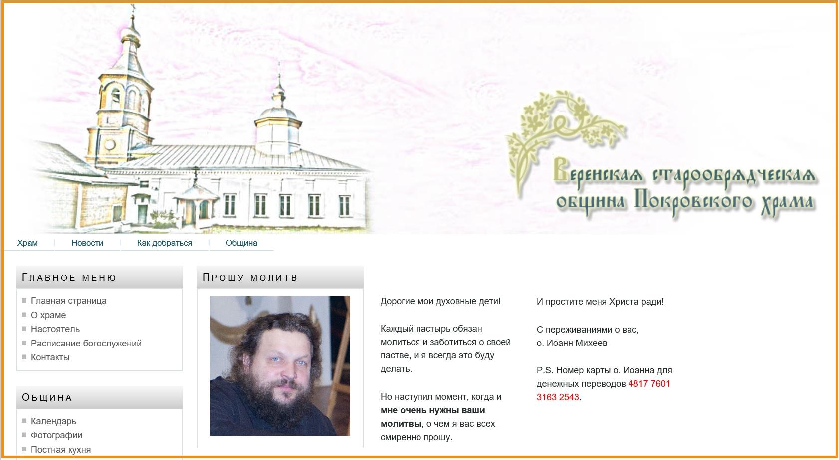 О. Иоанн Михеев, Верея, митрополия, старообрядцы, просьба, помощь, добрые дела, молитва