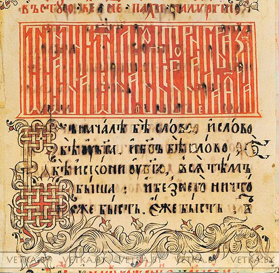 vetkovski-myzei-narodnogo-tvorchestva-17-17