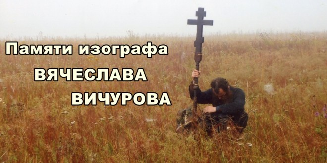00_izograf_Vichurov_Vyacheslav-memory-head