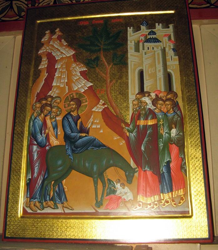 Вход Господень во Иеросалим