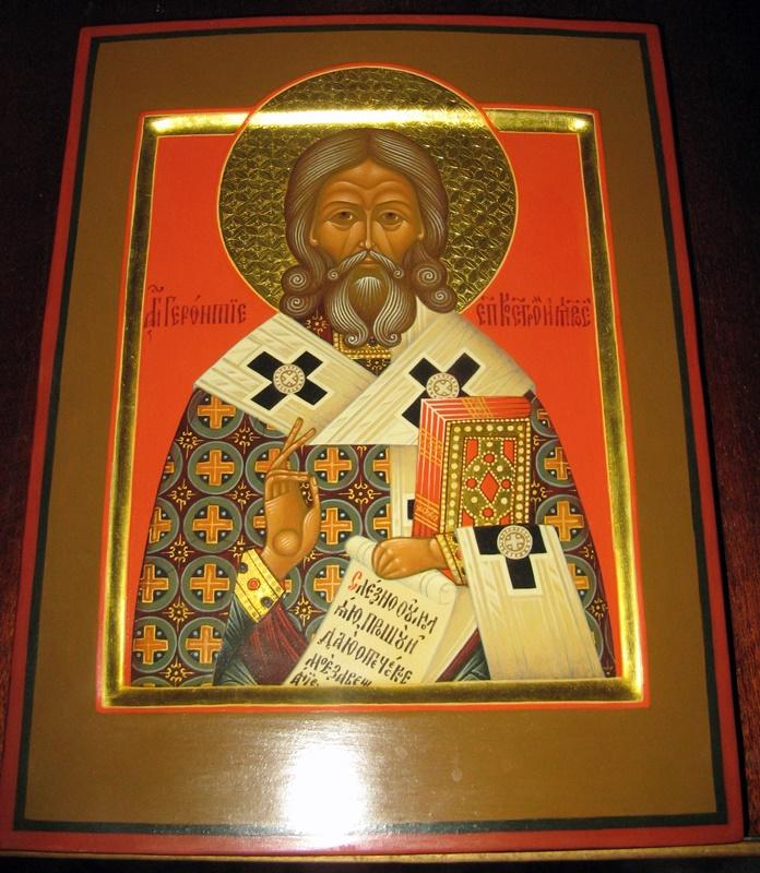 Святитель Геронтий