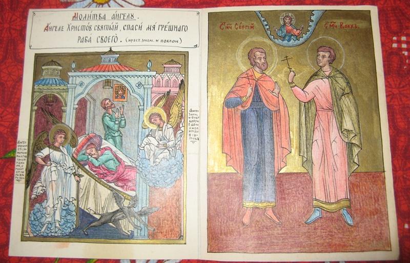 Открытка к дню ангела брата Сергия, написанная Вячеславом