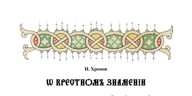 И. Хромов О крестном знамении