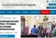 РГО, Русское географическое общество, Уганда, старообрядцы, РПСЦ, иерей Никола Бобков, Константин Калтыгин