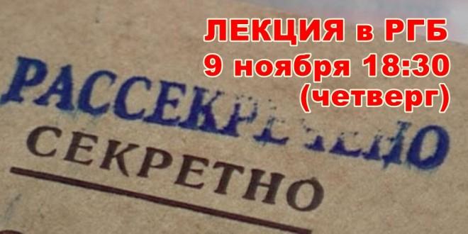 Революция, история, архив, секретно, ФСБ, КГБ, Библиотека имени Ленина