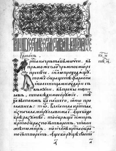 Страница из рукописной книги Ивана Блинова «Каноны толковые»