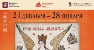 лубок, старообрядцы, рисованая миниатюра, Андрияки, музей, выставка