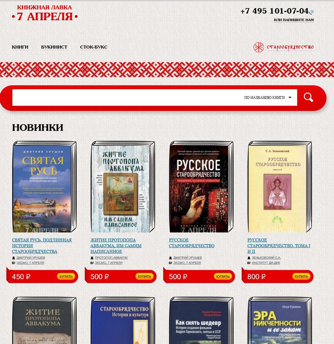 Издательство 7 апреля, 7 april, интернет-магазин, Урушев, история старообрядчества, РПСЦ, революция