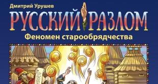 Урушев, история старообрядчества, РПСЦ, революция