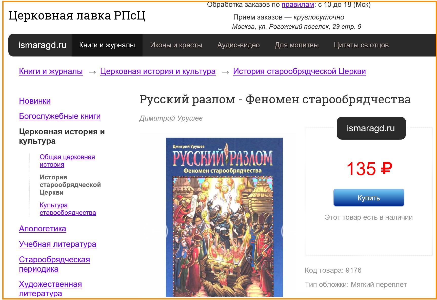 Исмарагд, интернет-магазин, Урушев, история старообрядчества, РПСЦ, революция