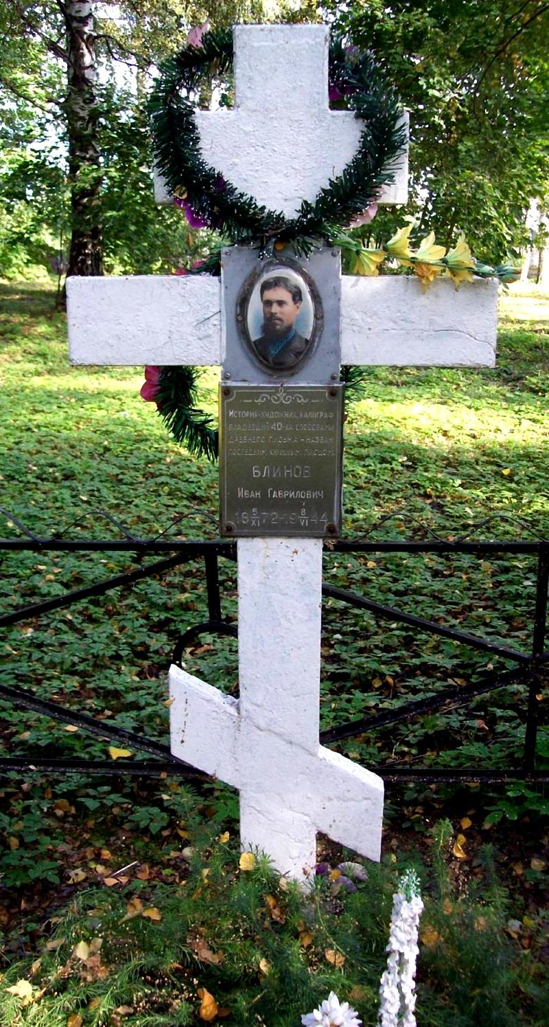 Могила Ивана Блинова. Городец