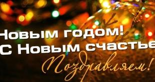 с новым годом (2)