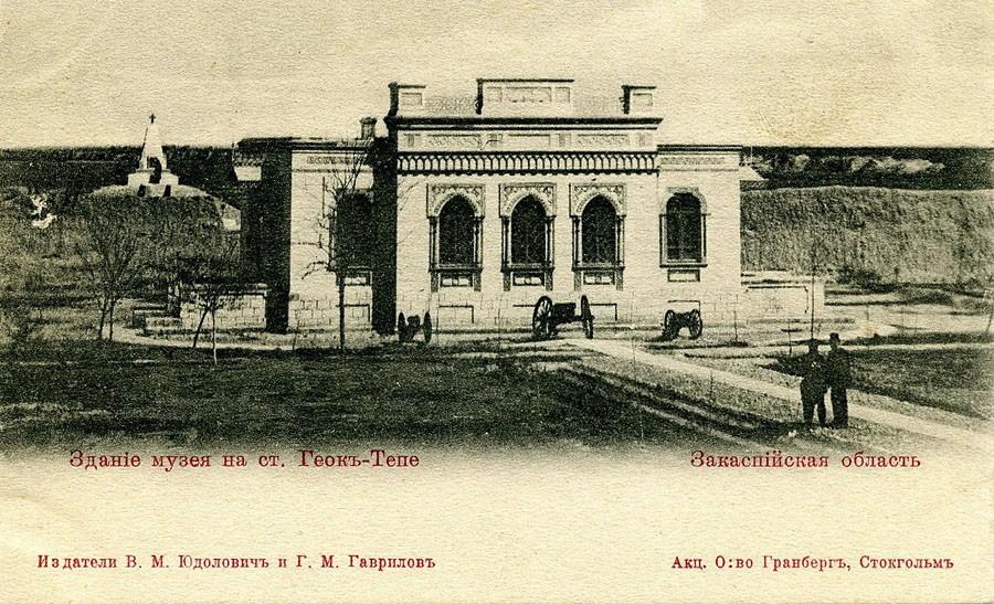 Музей штурма крепости на месте Геок-Тепе.