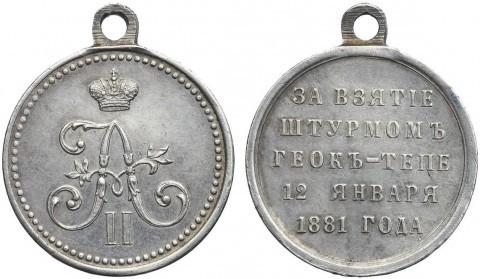 """Медаль """"За взятие штурмом крепости Геок-Тепе"""""""