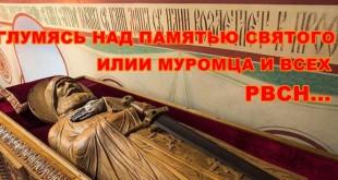 РВСН, Илья Муромец, житие, троеперстие, двуперстие, ложь, полемика, старообрядцы, подлог, фальсификация, Киево-Печерская Лавра, мощи, почитание, канонизация, святой, кисть руки